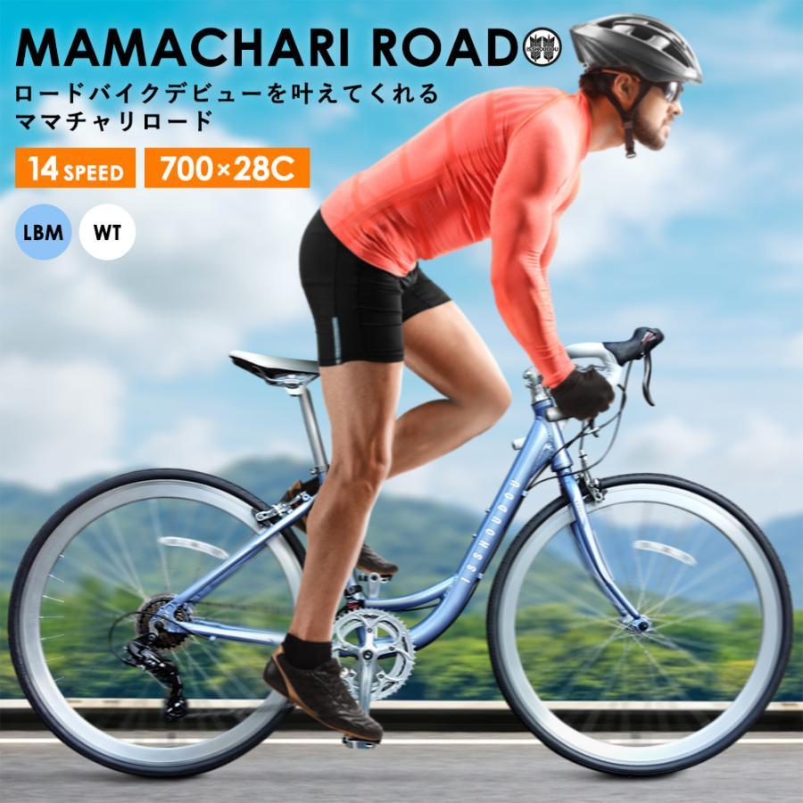 ママチャリ ロードバイク 自転車 初心者 女性 700C 軽量 アルミフレーム 通勤 通学 街乗り 速い ママチャリロード|isshoudou