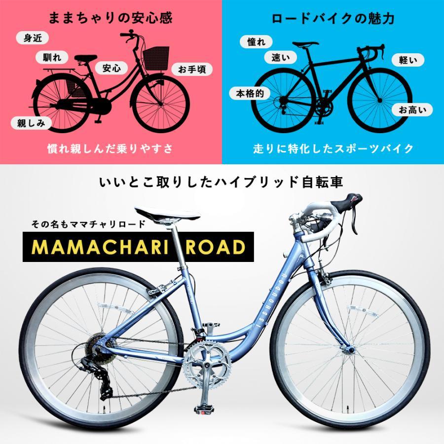 ママチャリ ロードバイク 自転車 初心者 女性 700C 軽量 アルミフレーム 通勤 通学 街乗り 速い ママチャリロード|isshoudou|05