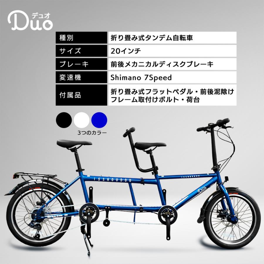 タンデム自転車 Duo 折りたたみ 折り畳み クラウドファンディング 自転車 二人乗り マクアケ タンデム Makuake isshoudou 14