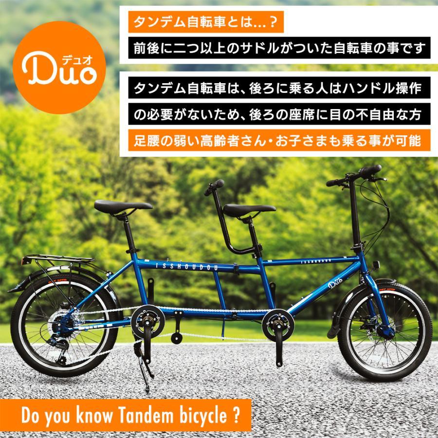 タンデム自転車 Duo 折りたたみ 折り畳み クラウドファンディング 自転車 二人乗り マクアケ タンデム Makuake isshoudou 02