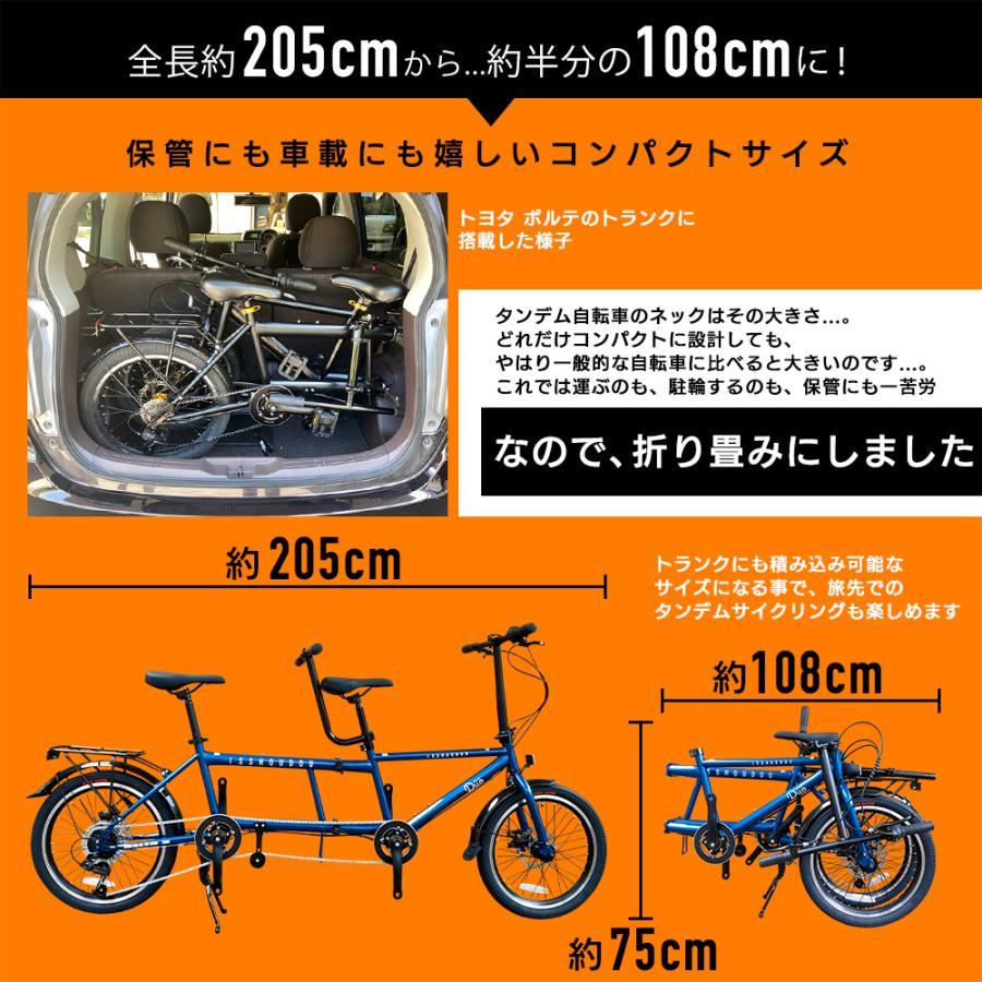 タンデム自転車 Duo 折りたたみ 折り畳み クラウドファンディング 自転車 二人乗り マクアケ タンデム Makuake isshoudou 04