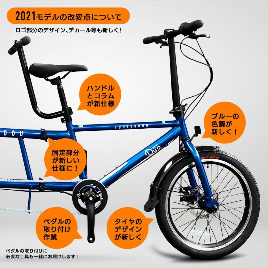 タンデム自転車 Duo 折りたたみ 折り畳み クラウドファンディング 自転車 二人乗り マクアケ タンデム Makuake isshoudou 06