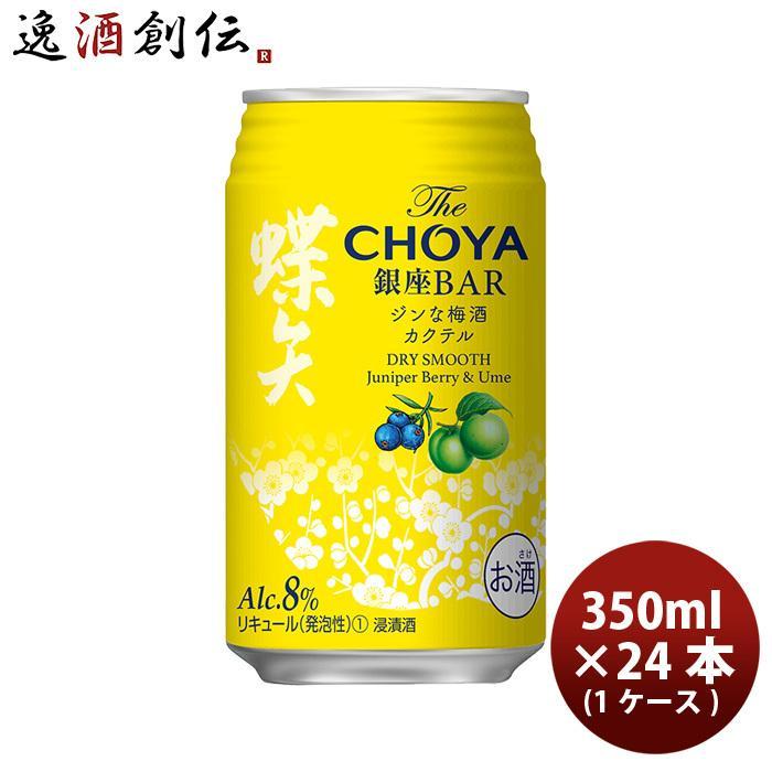 The CHOYA 銀座BAR ジンな梅酒カクテル 350ml メーカー在庫限り品 当店一番人気 24本 チョーヤ 1ケース 梅酒