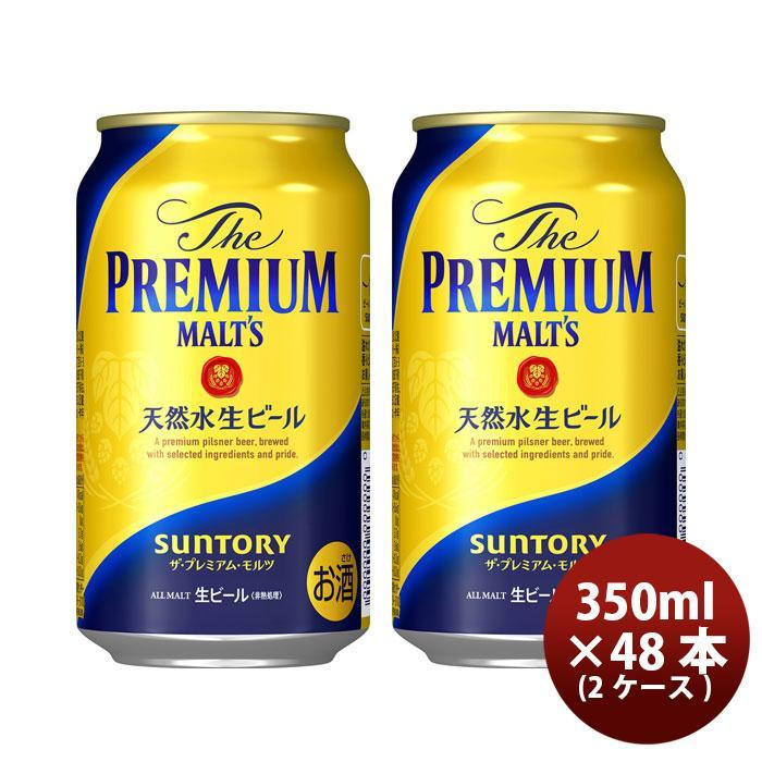 ビール サントリー ザ・プレミアムモルツ 350ml 48本(2ケース)(四国:200円、九州・北海道:500円、沖縄・離島:3000円)beer isshusouden-2