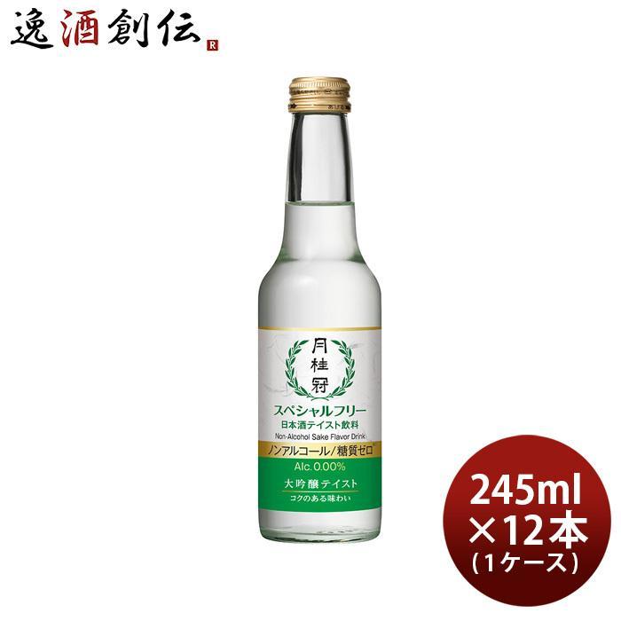 ノンアルコール 日本酒 月桂冠スペシャルフリー 大吟醸テイスト 1ケース 245ml 12本 激安セール 70%OFFアウトレット