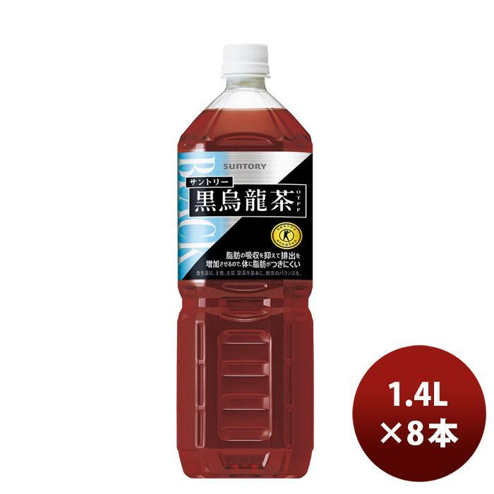 トクホ サントリー 黒烏龍茶 1.4L 8本 新作入荷!! 1ケース 35%OFF のし サンプル各種対応不可 ペットボトル 1400ml ギフト
