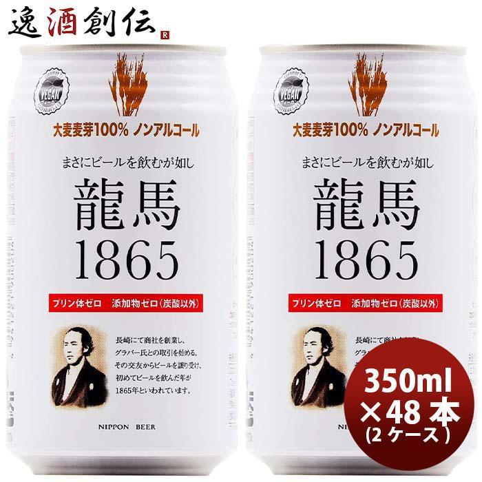 セール価格 日本ビール 龍馬 1865 ノンアルコールビール 全品最安値に挑戦 350ml 48本 2ケース