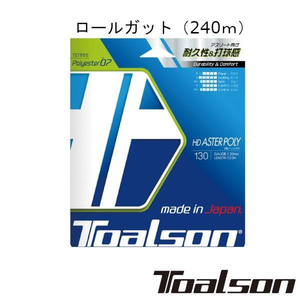衝撃特価 《10%OFFクーポン対象》《送料無料》Toalson HD アスタポリ 130(240m) 130(240m) HD HD ASTER アスタポリ POLY 130 ASTER 7473012 トアルソン 硬式テニスロール, Smart Light:da03cb1f --- airmodconsu.dominiotemporario.com