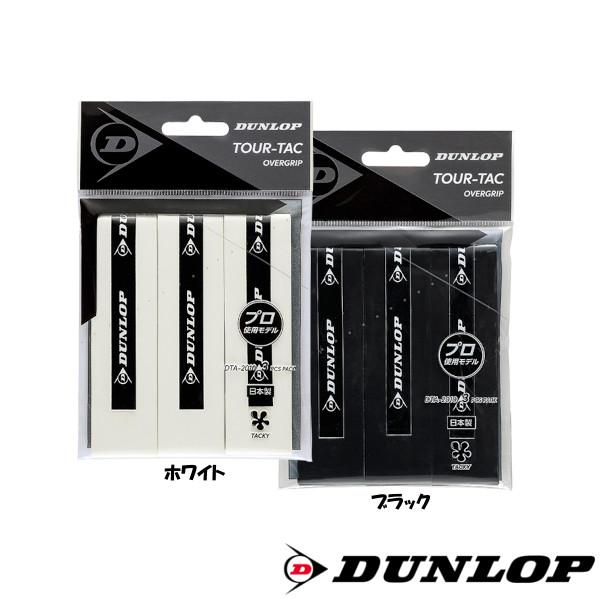 新作入荷 2020年7月発売 オーバーグリップ ウェットタイプ 正規品 3本入 DUNLOP ダンロップ 3PC DTA2010 TOUR-TAC グリップテープ