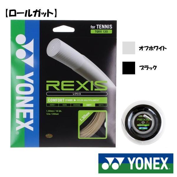 《送料無料》《新色》2019年3月下旬発売 YONEX 硬式テニスストリング ロールガット レクシス130 TRX130-2 ヨネックス