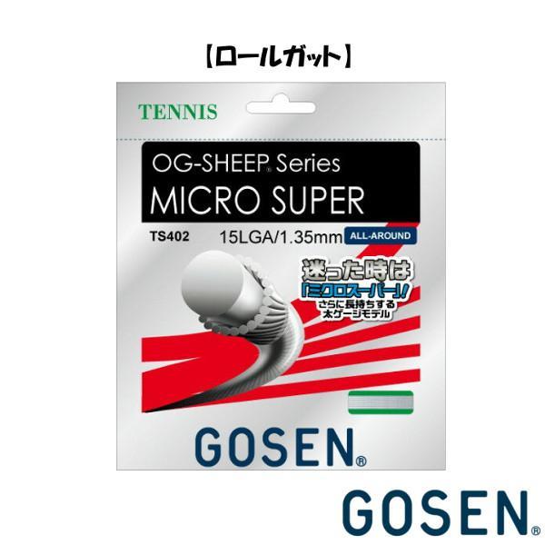 《送料無料》GOSEN 硬式テニスストリング ロールガット  ミクロスーパー 15L TS4022 ゴーセン