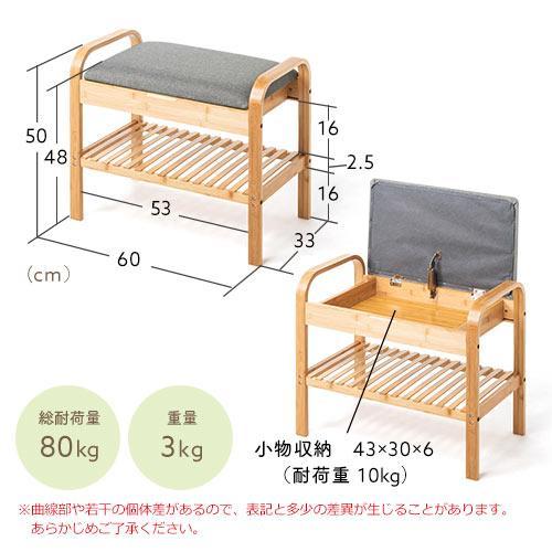 玄関椅子 手すり 収納 棚 クッション スツール 玄関ベンチ 竹製 グレー isu-oukoku 09