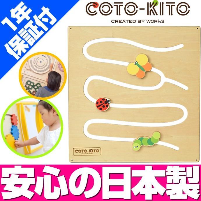 コトキト 壁掛け玩具 どこいくん? / 木のおもちゃ キッズ 壁面 ベビー おもちゃ 知育 安全 木製 おもちゃ プレゼント かわいい 出産祝い 日本製