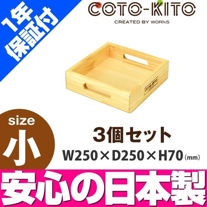 コトキト 収納家具 整理箱 小(3個セット) / 木製 ボックス ウッドボックス おしゃれ おもちゃ箱 安全 木製 はこ おもちゃ 収納 ボックス 日本製