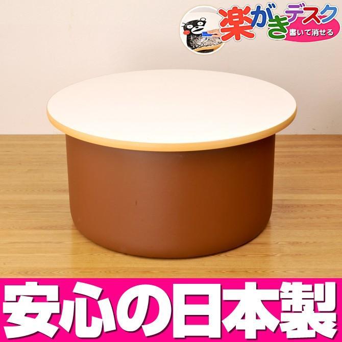 楽がきデスク 円型(ベース台付き) TE-D/らくがき 学習机 テーブル 白 デスク キッズコーナー