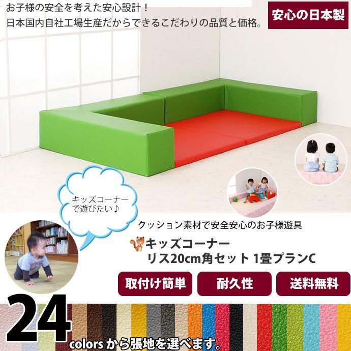 キッズコーナー リス20cm角セット 1畳プランC キッズスペース ベビーマット日本製 人気 即納送料無料! おすすめ