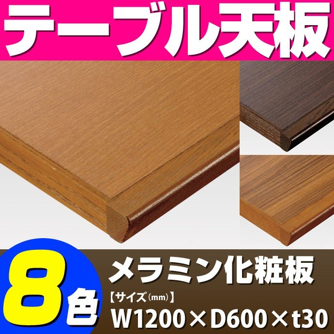 テーブル天板 メラミン化粧板 対面船底木ブチ付木目 T-0016 W1200×D600×t30 / テーブル 天板 パーツ テーブル天板 机 DIY