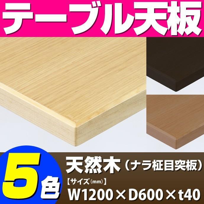 テーブル天板 天然木 ナラ柾目突板 木ブチ付 T-0048 T-0048 W1200×D600×t40 / テーブル 天板 パーツ テーブル天板 机 DIY