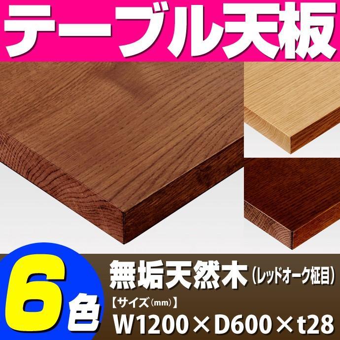 テーブル天板 テーブル天板 無垢天然木 レッドオーク柾目 5枚剥ぎ T-0072 W1200×D600×t28(〜t30) / テーブル 天板 パーツ テーブル天板 机 DIY