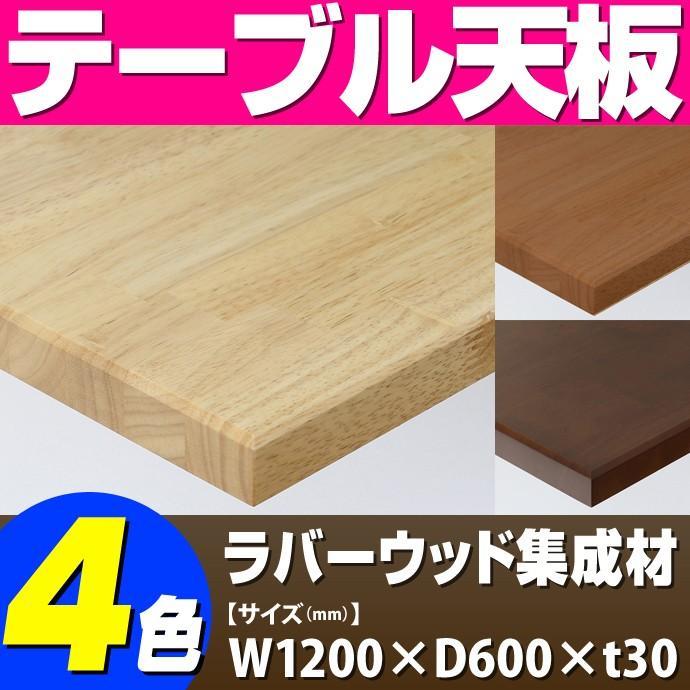 テーブル天板 ラバーウッド集成材 天然木無垢 キリ面仕上 T-0074 W1200×D600×t30 / テーブル 天板 パーツ テーブル天板 机 DIY