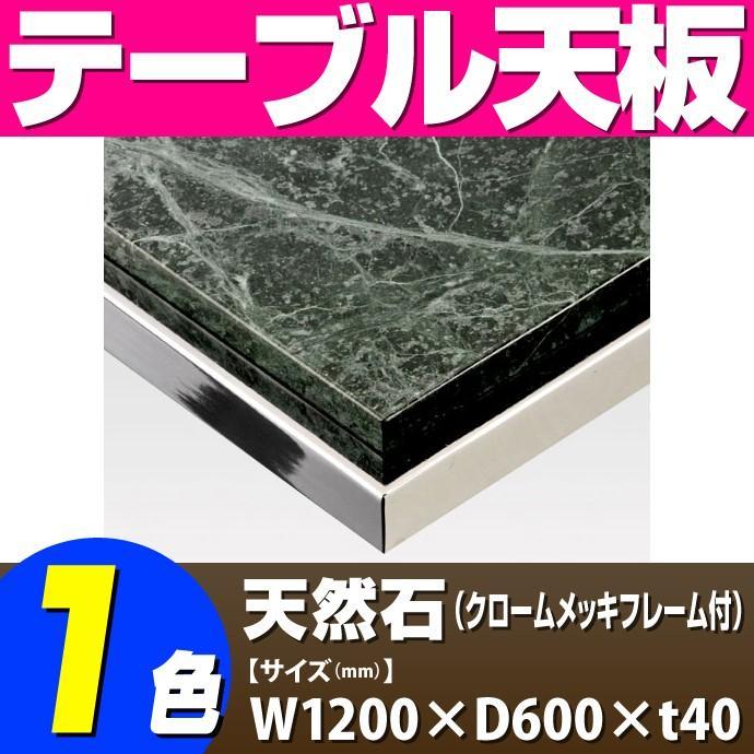 テーブル天板 天然大理石 ディノスグリーン フレーム付き(クロームメッキ) T-0087 W1200×D600×t40 / テーブル 天板 パーツ テーブル天板 机 DIY