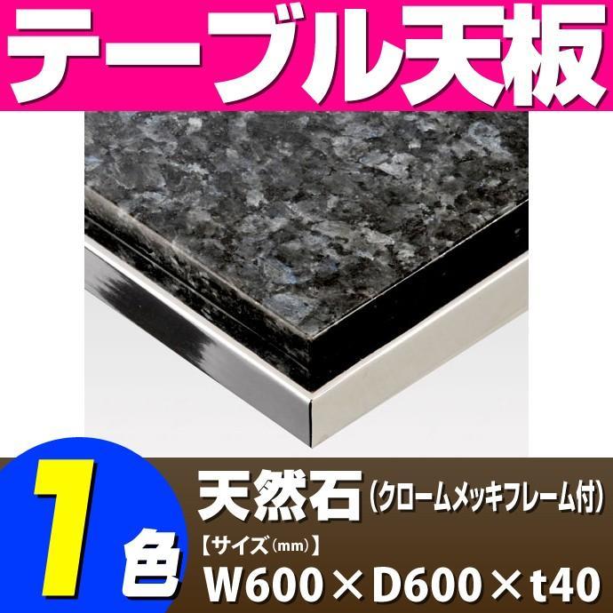 テーブル天板 天然御影石 ブルーパール フレーム付き(クロームメッキ) T-0088 T-0088 W600×D600×t40 / テーブル 天板 パーツ テーブル天板 机 DIY