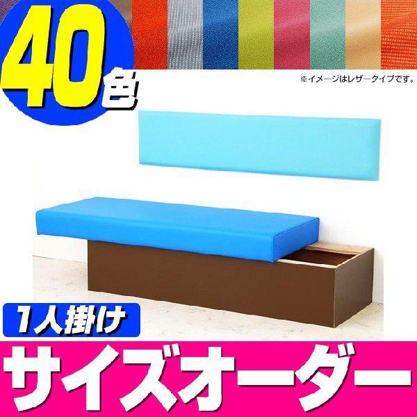 (ベンチボックス 収納付)店舗・お店・待合・ご家庭にも最適の収納 ソファ テゴ(布・無地タイプ)1人用(日本製