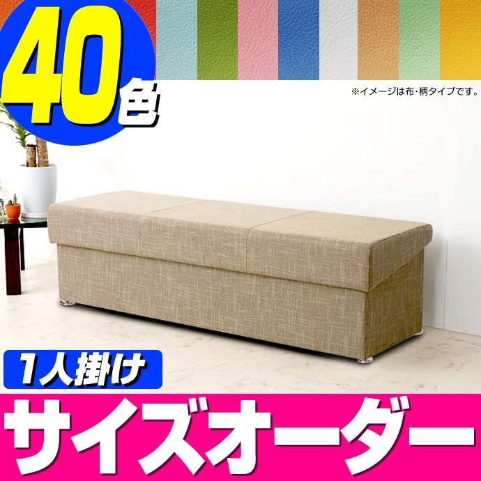 ベンチ 収納 ベンチソファー 収納 長椅子 1人掛け 集い-450(レザータイプ)