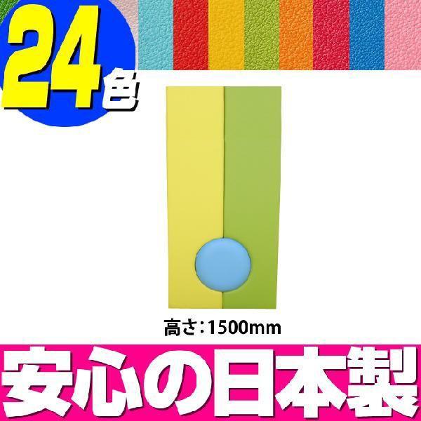 キッズコーナー ウォールマット 高さ1500mm TPH-2(2枚組+丸型)/壁 保護シート 赤ちゃん 保護 シール キッズ キッズスペース