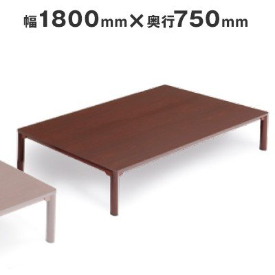 応接用テーブル 応接用テーブル センターテーブル 丸脚タイプ 幅1800 奥行き750 高さ700 AICO(アイコ) 【個人宅不可】 CTR-1875