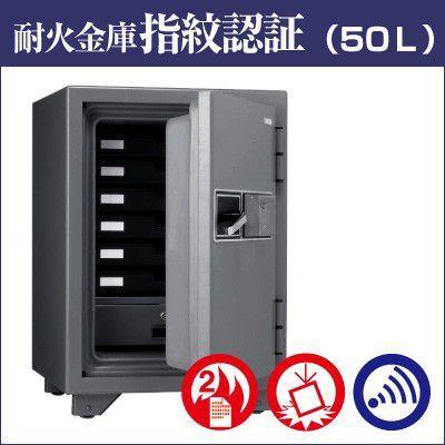 耐火金庫 指紋認証式 50L 50L 日本アイ・エス・ケイ (旧:キング工業) 送料込・搬入設置込 KMX-50FPEA