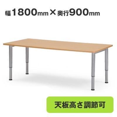 【送料無料】施設テーブル 介護 ダイニング 高さ調節可 幅1800 奥行き900 AICO(アイコ) 【個人宅不可】 (アイコ) NJT-1890