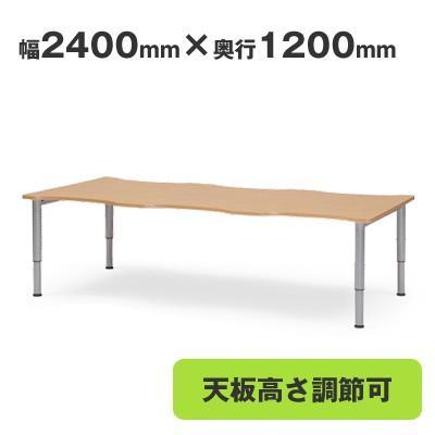 【送料無料】施設テーブル 介護 ダイニング 高さ調節可 幅2400 奥行き1200 AICO(アイコ) 【個人宅不可】 (アイコ) NJT-2412