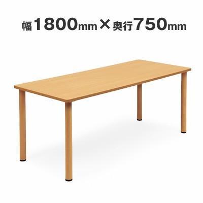 施設テーブル 介護 ダイニング 粉体塗装脚 幅1800 奥行き750 AICO(アイコ) 【個人宅不可】 NST-1875