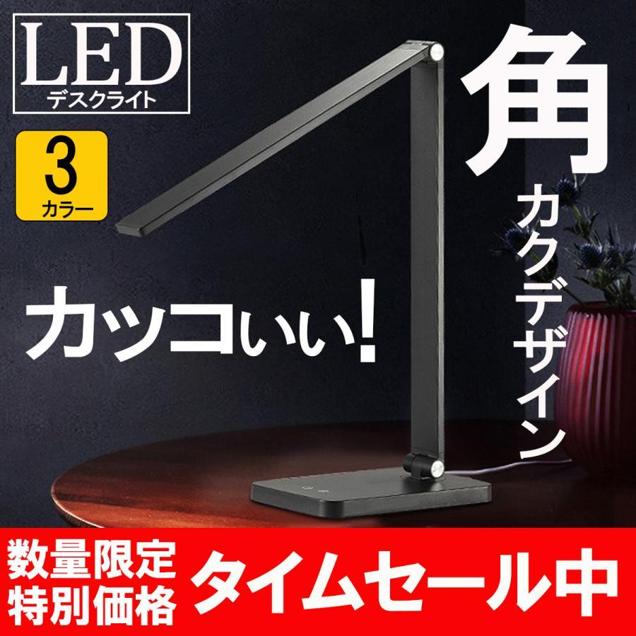 デスクライト LED おしゃれ 目に優しい 子供 明るい コンパクト 調光 PC 勉強 折りたたみ シンプル スタンドライト テーブルライト 卓上ライト 暖色 読書灯 調色 isuke-shop2018