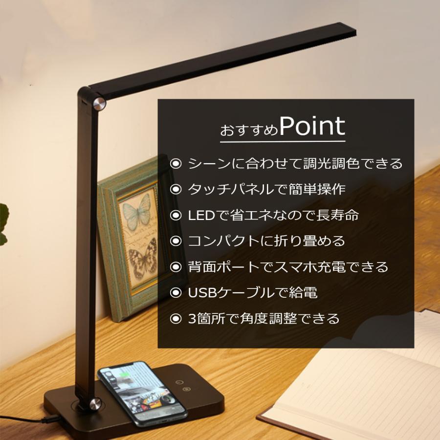 デスクライト LED おしゃれ 目に優しい 子供 明るい コンパクト 調光 PC 勉強 折りたたみ シンプル スタンドライト テーブルライト 卓上ライト 暖色 読書灯 調色 isuke-shop2018 05