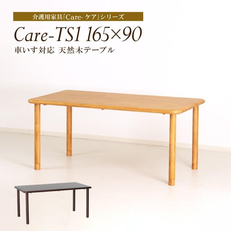 ダイニングテーブル 165cmx90cm 木製 4人掛け 車椅子対応 福祉施設 介護 長方形 Care Ts1 16590 In Care Ts1 16590 椅子の工場 貞苅椅子製作所直営