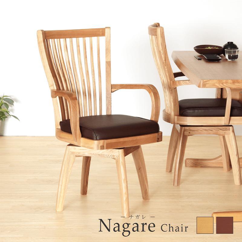 ダイニングチェア 爆買いセール おしゃれ シンプル 椅子 正規品スーパーSALE×店内全品キャンペーン 肘付き 回転 木製 タモ 合皮 モダン PVC 組立て 送料無料 Nagare 和風 Chair