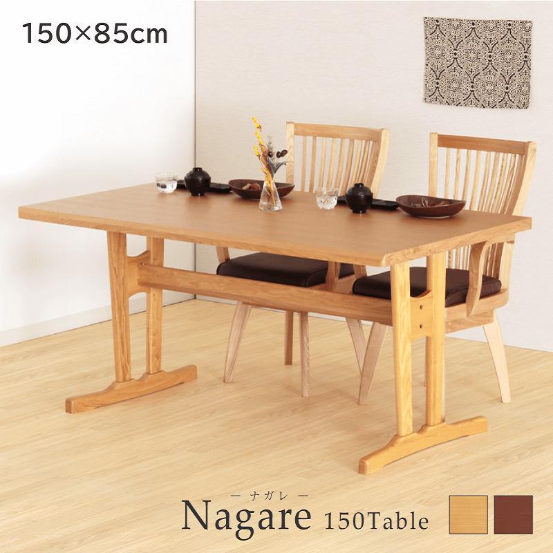 ダイニングテーブル 150cm×85cm 4人掛け 北欧 おしゃれ タモ突板 長方形 モダン 組立品 RY500 Table Nagare アンティーク 最新アイテム 5099 倉庫 送料無料