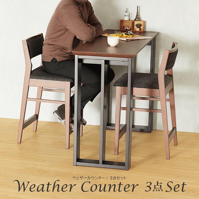 カウンターテーブルセット 3点 カウンターテーブル 120cm ウォールナット カウンターチェア おしゃれ カフェ風 2人 Weaher-ウェザー-