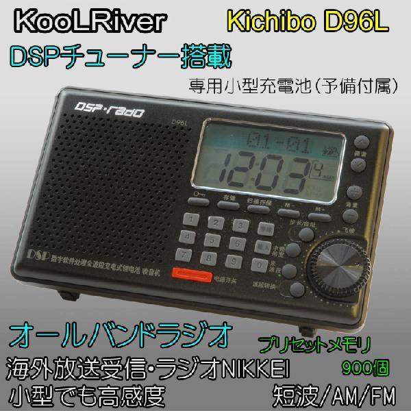短波/AM/FMラジオ 海外放送・競馬・株式受信に最適d96l|it-donya