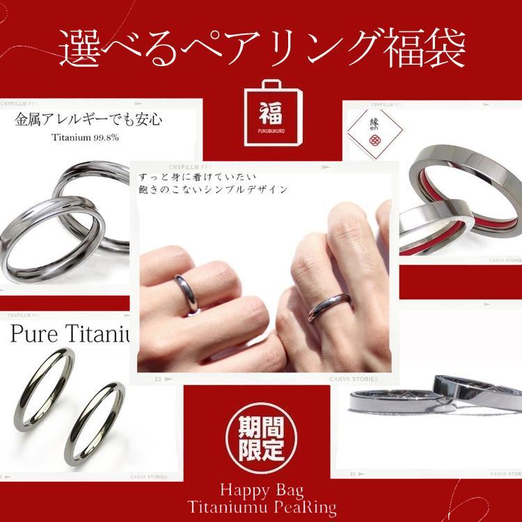 福袋 純チタンリング ペアリング 2本セット ダイヤ サファイア マリッジリング 2021 ast fuku-es-ti 安い スピード対応 全国送料無料 結婚指輪 金属アレルギー対応 オンラインショップ ND