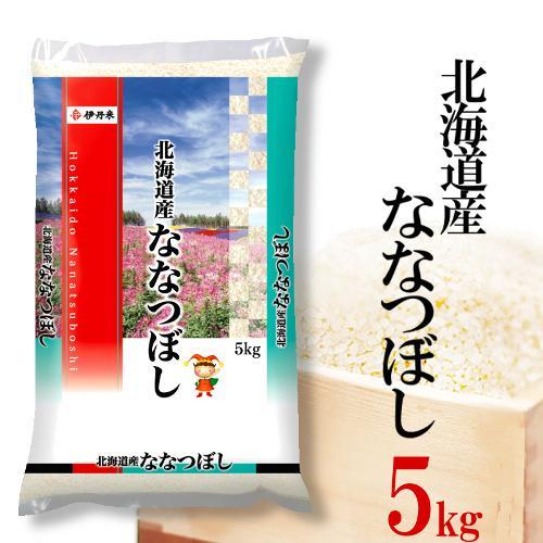 米 直送商品 5kg 北海道産ななつぼし 令和元年産 北海道産 海外輸入 お米 Hokkaido 皆で食べよう企画 送料無料 2019 白米 Nanatsuboshi