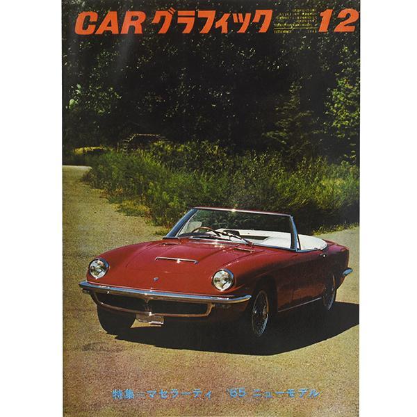 日本メーカー新品 カーグラフィック1964年12月号巻頭特集 マセラーティ 感謝価格 -復刻版-