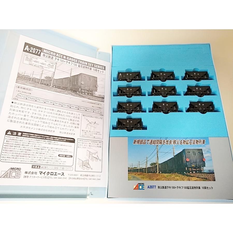 マイクロエース A2077 秩父鉄道 ヲキ100 ヲキフ100 鉱石貨物列車 10両セット 正規逆輸入品 Nゲージ 定番から日本未入荷 MICROACE