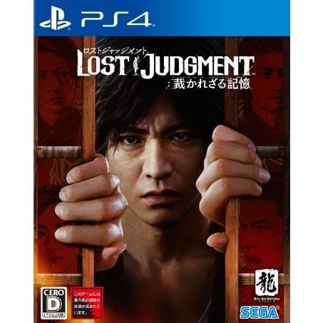 特価 送料無料 前日発送 PS4 ロストジャッジメント JUDGMENT:裁かれざる記憶 予約21 贈答品 流行 LOST 09 24