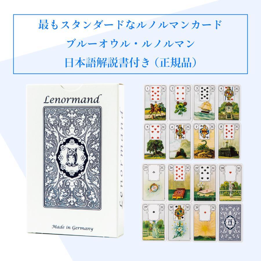 ルノルマンカード ブルーオウル・ルノルマン 日本語解説書付き item-island-jp2 02