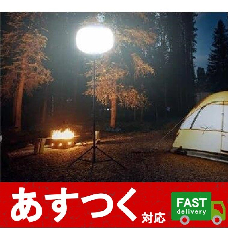 (LED バルーンライト 三脚スタンド式 26000ルーメン 反射/全光 バルーン付属)夜 ライト キャンプ お祭り イベント 工事 電気 コストコ 14629