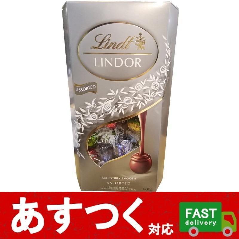(600g入 リンツ リンドール チョコレート アソート 4種類)シルバー ミルク ダーク 抹茶 ホワイト チョコ LINDOR コストコ 22673|itemp-yh