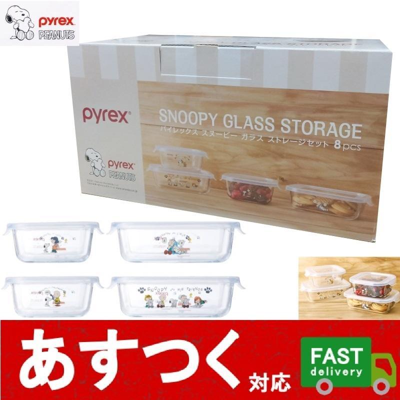パイレックス スヌーピー ガラス密閉保存容器 4個セット 500ml 630ml レンジ 輸入 オーブン 安い PYREX コストコ PEANUTS ストレージセット 29675 SNOOPY OK